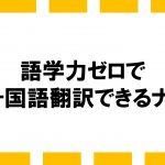 語学力ゼロで8ヶ国語翻訳できるナゾ