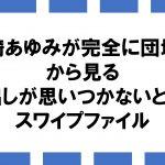浜崎あゆみが完全に団地妻から見る見出しが思いつかないときのスワイプファイル